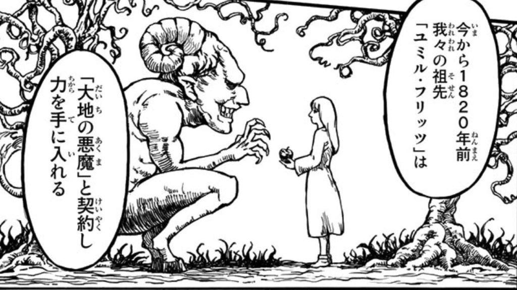 始祖ユミルと大地の悪魔