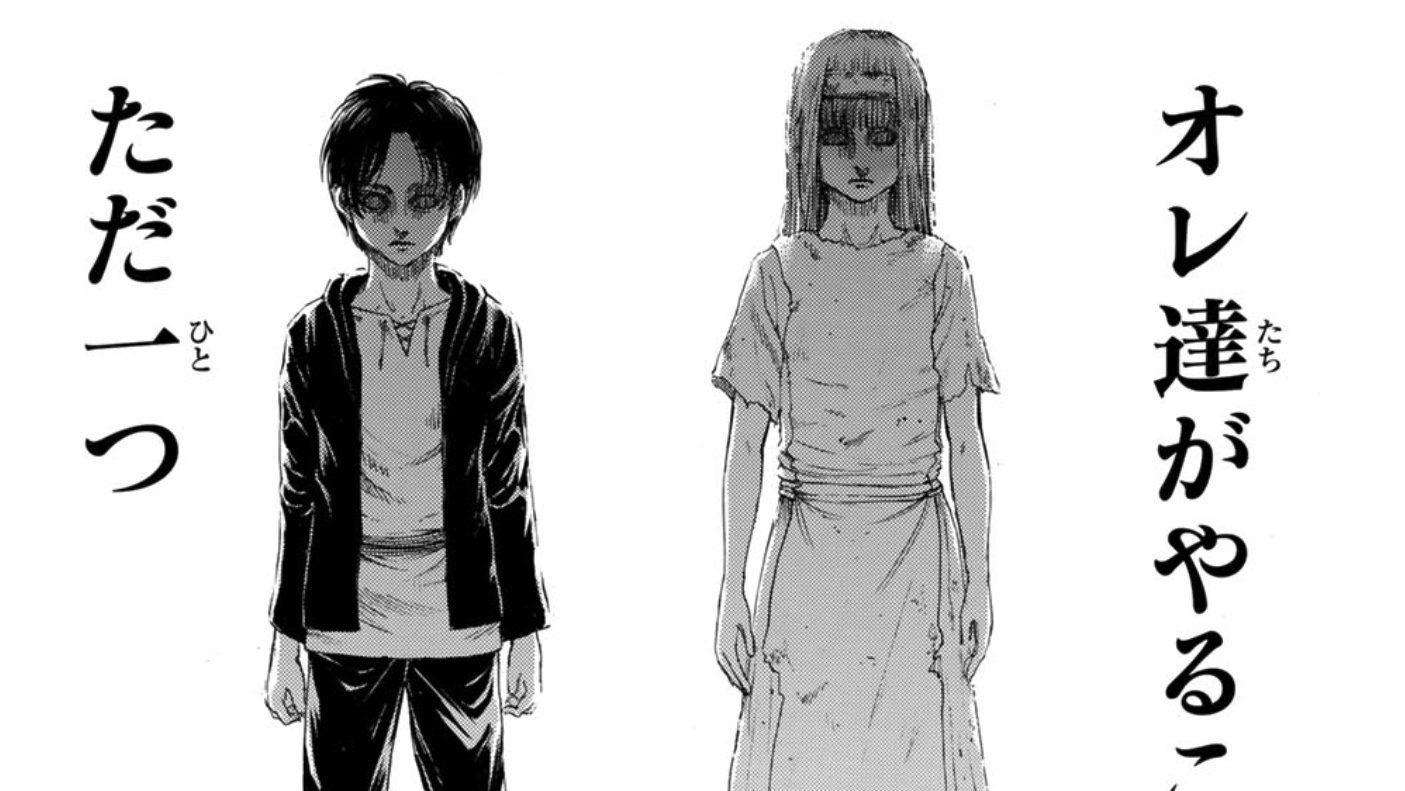 エレンとユミル